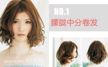 五款最新日系甜美发型 zaoxingkong.com